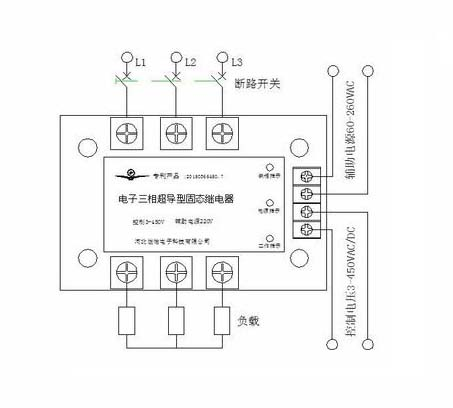 三相电子超导固态继电器